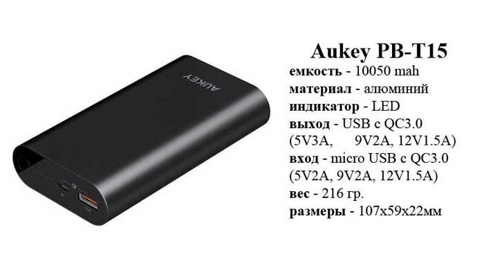 Aukey PB-T15 10050mAh Power Bank  with Quick Charge 3.0
