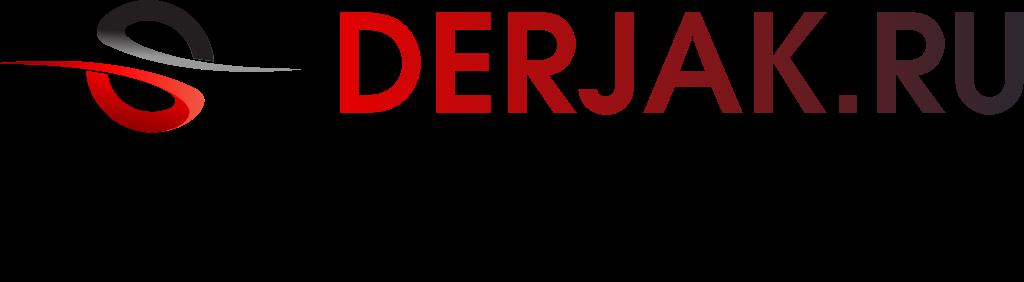 Интернет-магазин DERJAK.RU