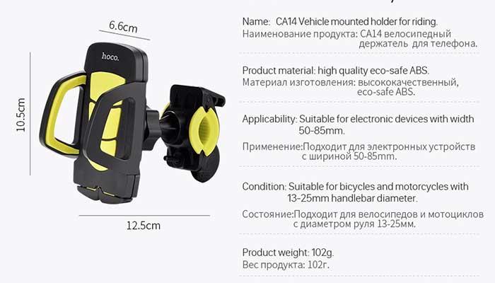 Велосипедный держатель для телефона Hoco CA14