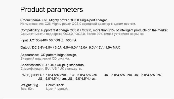 Характеристики сетевого зарядного устройства Hoco C26