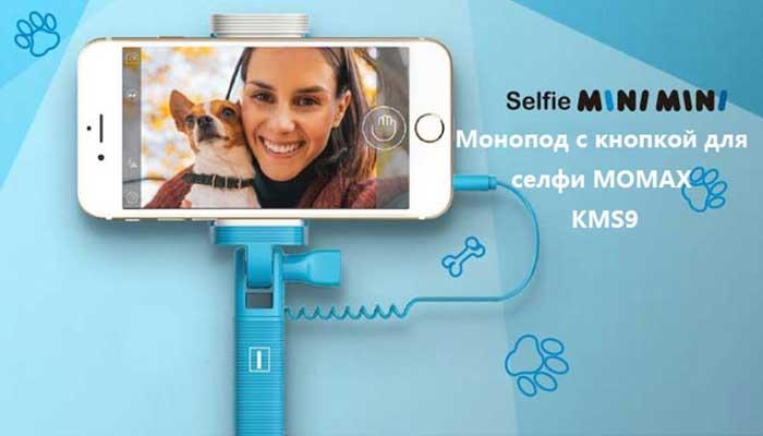 MOMAX KMS9