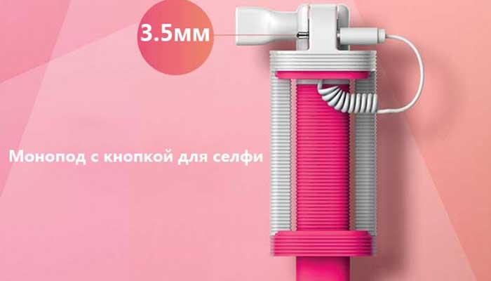 Проводной монопод для селфи MOMAX KMS9