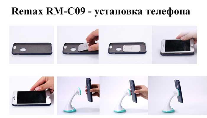 Надежный и удобный Remax RM-C09 будет отлично смотреться в салоне вашего авто!