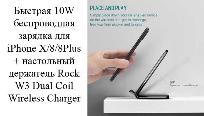 Rock Dual Coil Wireless Charger