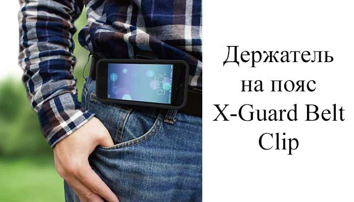 Держатель для телефона на пояс (ремень) X-Guard Belt Clip
