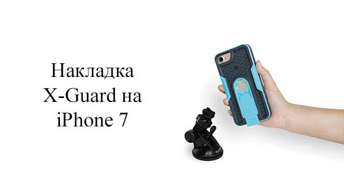 Чехол-накладка X-Guard iPhone 7