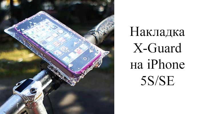Накладка X-Guard с защитным конвертом для iPhone 5S/5SE