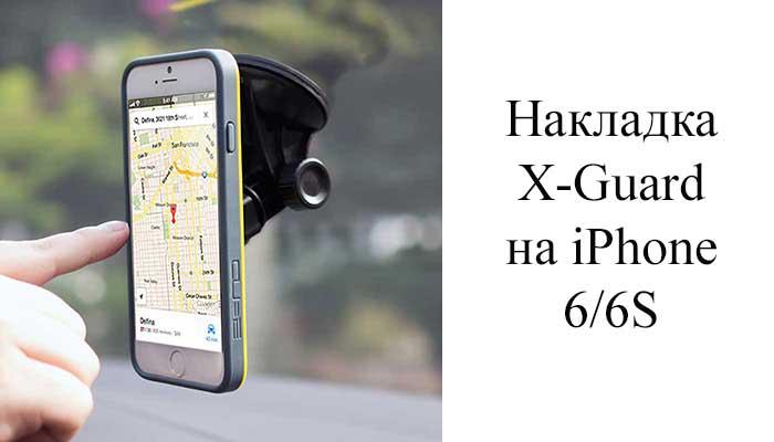 Накладка X-Guard на iPhone 6/6S