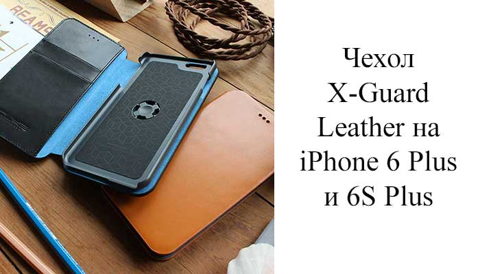 Чехол X-Guard Leather для iPhone 6/6S Plus